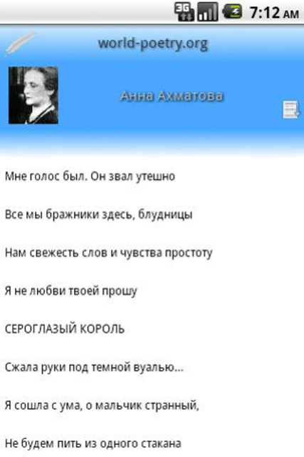 Поэзия серебрянного века screenshot 2