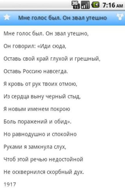 Поэзия серебрянного века screenshot 3