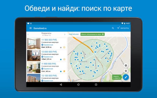 Domofond Недвижимость. Квартиры: новостройки, дом screenshot 16
