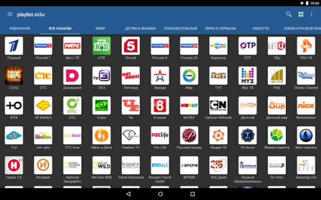 IPTV Pro screenshot 6