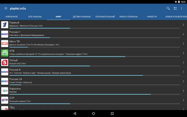 IPTV Pro screenshot 7