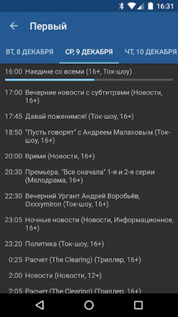 IPTV Pro screenshot 4