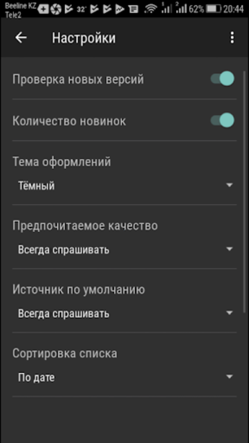 Плагин ADS + screenshot 2