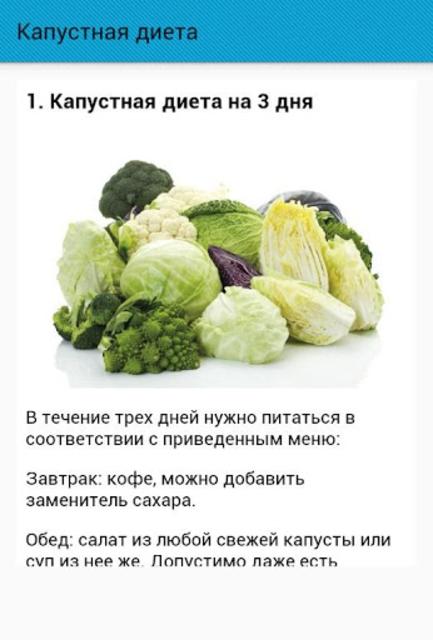 Можно ли похудеть с помощью свежей капусты