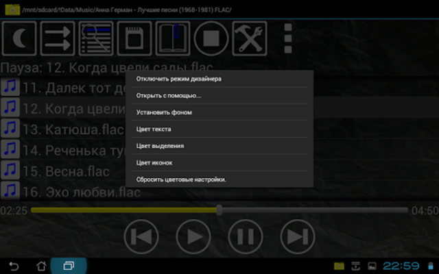 PPlayer screenshot 15