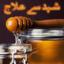 Shehad Se Ilaj