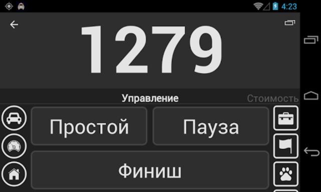 Taximeter for all screenshot 8