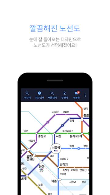 Korean Subway : Smarter Subway screenshot 7