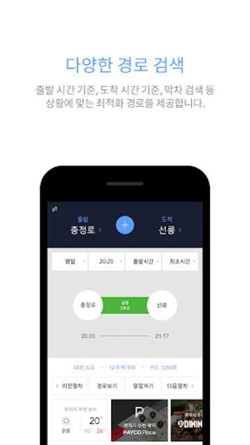 Korean Subway : Smarter Subway screenshot 8