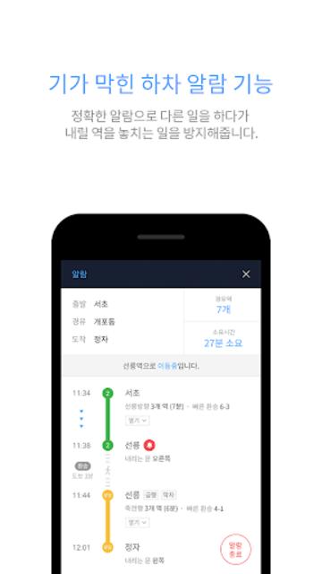Korean Subway : Smarter Subway screenshot 10
