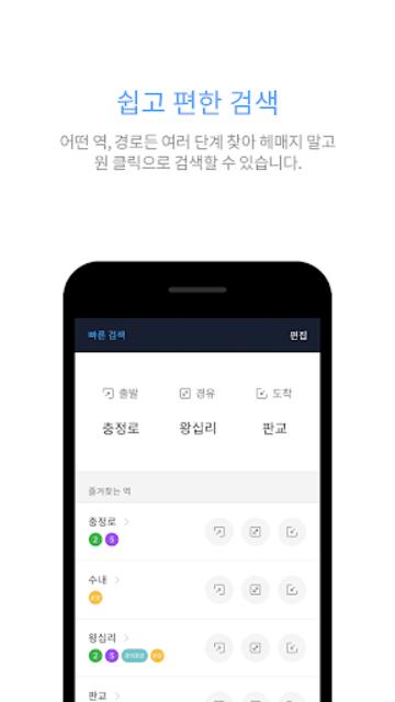 Korean Subway : Smarter Subway screenshot 11