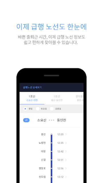 Korean Subway : Smarter Subway screenshot 12