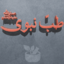 Tib e Nabvi Urdu