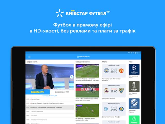 Київстар Футбол screenshot 6