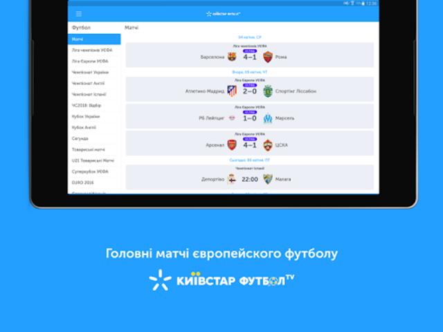 Київстар Футбол screenshot 7
