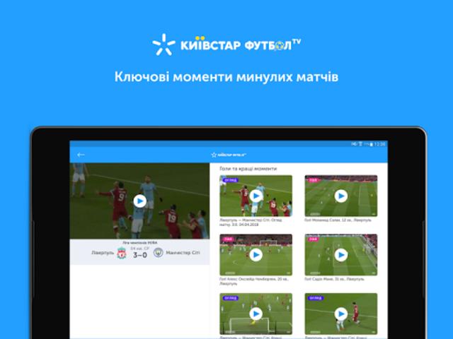Київстар Футбол screenshot 8