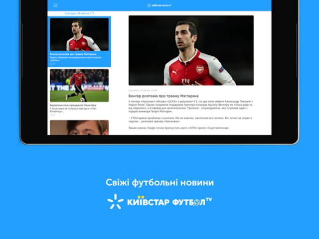 Київстар Футбол screenshot 9