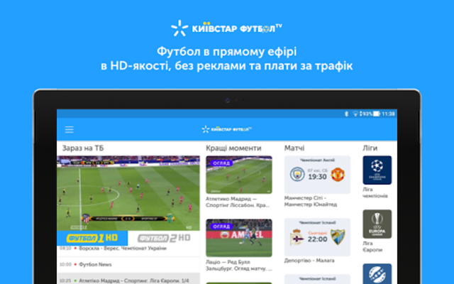 Київстар Футбол screenshot 10