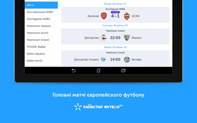 Київстар Футбол screenshot 11