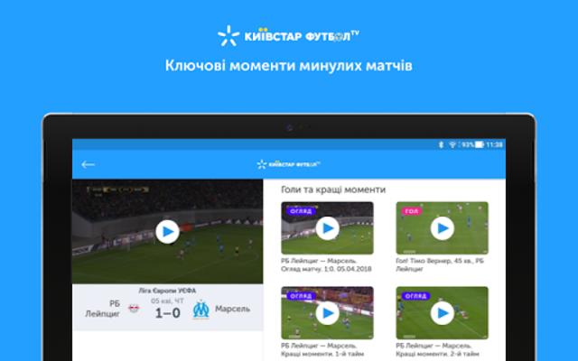 Київстар Футбол screenshot 12