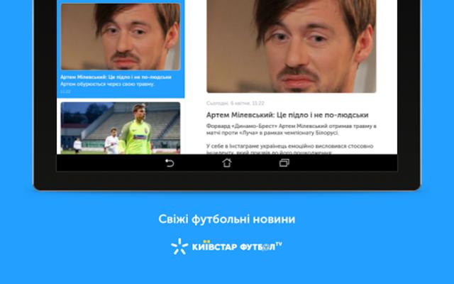 Київстар Футбол screenshot 13