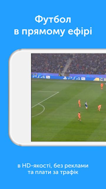 Київстар Футбол screenshot 1