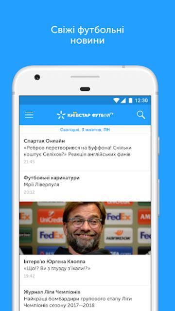 Київстар Футбол screenshot 5