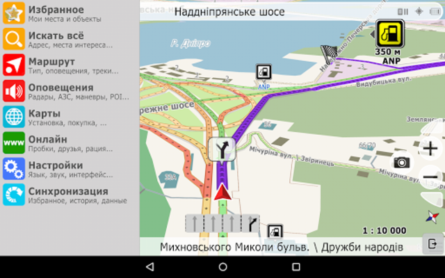 Navi-Maps GPS navigator: Ukraine + Europe screenshot 19