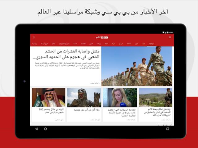 BBC Arabic screenshot 6