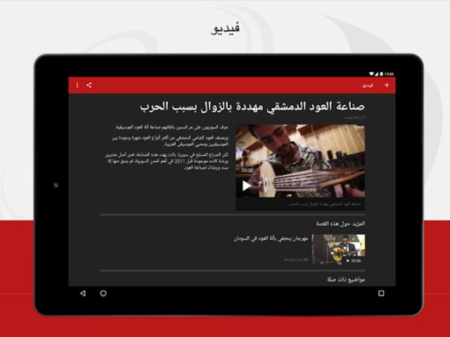 BBC Arabic screenshot 7