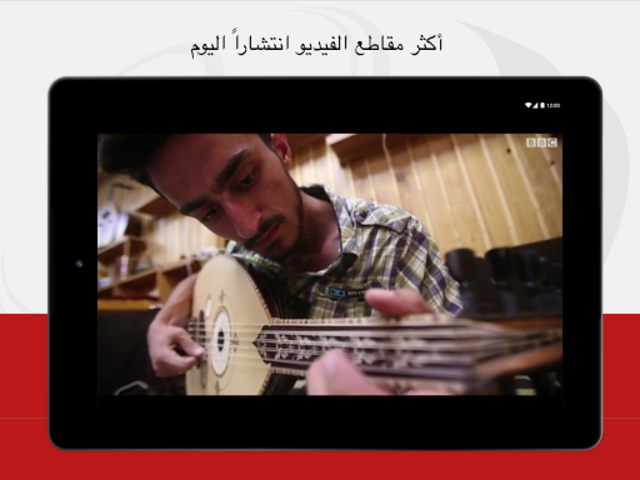 BBC Arabic screenshot 8