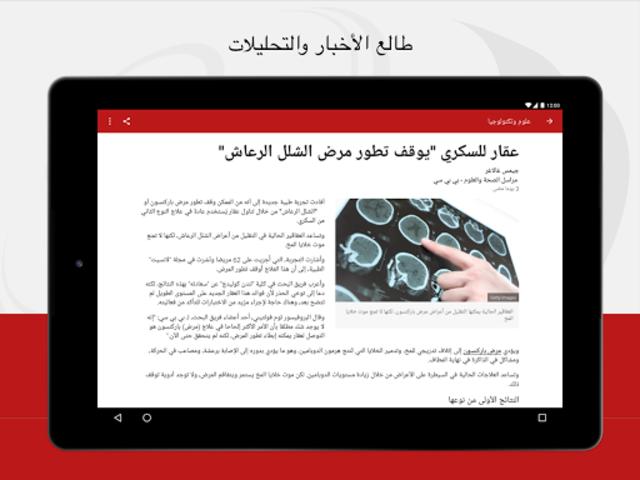 BBC Arabic screenshot 9