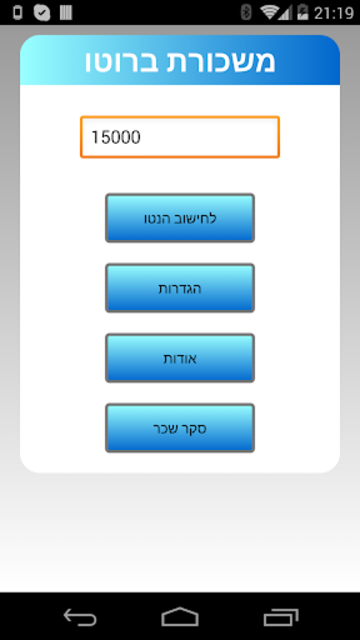 מחשבון הנטו screenshot 1