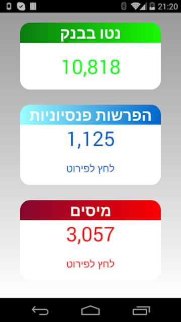 מחשבון הנטו screenshot 2