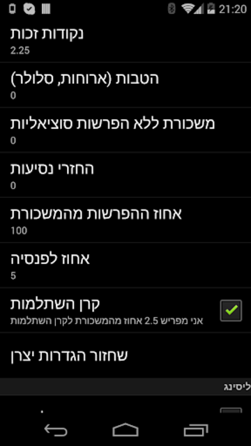 מחשבון הנטו screenshot 3