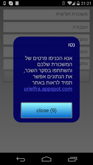 מחשבון הנטו screenshot 4
