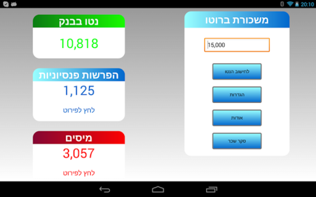 מחשבון הנטו screenshot 6