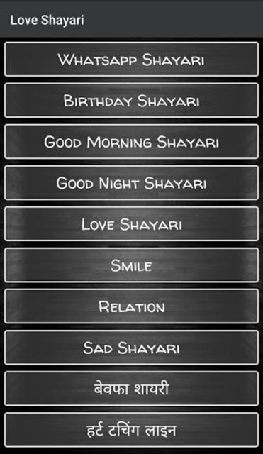Love Shayari, SMS and Quote screenshot 1