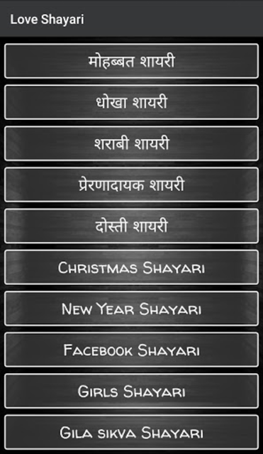 Love Shayari, SMS and Quote screenshot 2