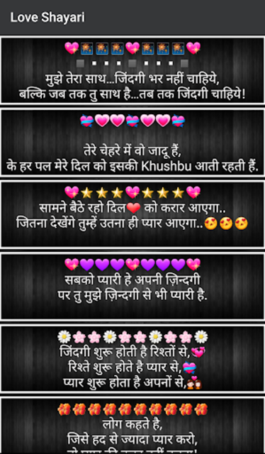 Love Shayari, SMS and Quote screenshot 3