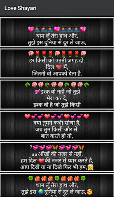 Love Shayari, SMS and Quote screenshot 4