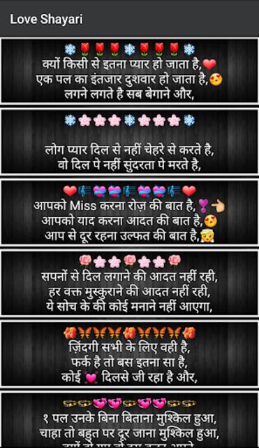 Love Shayari, SMS and Quote screenshot 5