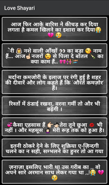 Love Shayari, SMS and Quote screenshot 6