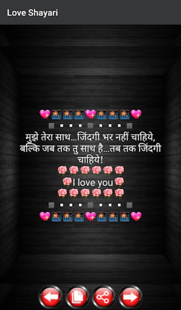 Love Shayari, SMS and Quote screenshot 7