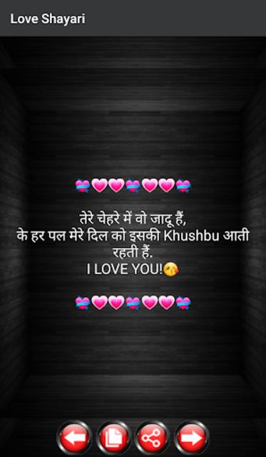 Love Shayari, SMS and Quote screenshot 8