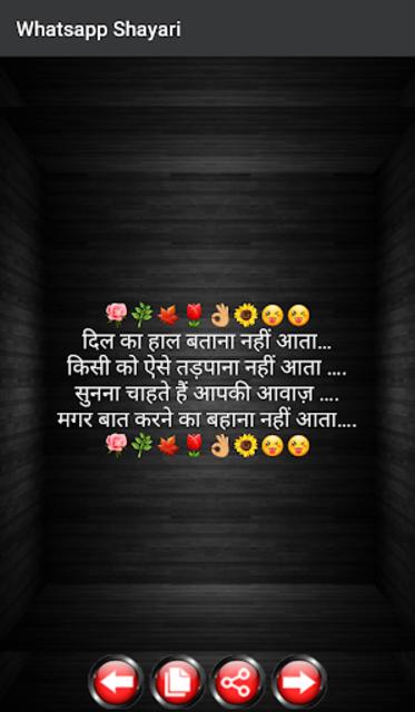 Love Shayari, SMS and Quote screenshot 9