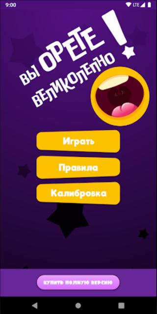 Песня криком: караоке для компании screenshot 1