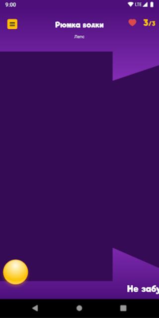 Песня криком: караоке для компании screenshot 4