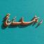 Complete Hajj Guide Urdu
