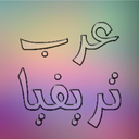 Icon for عرب تريفيا
